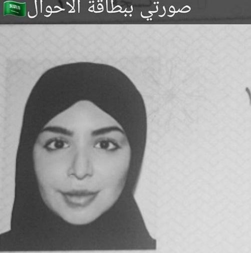 فنانة سعودية ترد على منتقديها بنشر صورتها ببطاقة الهوية صحيفة صدى الالكترونية