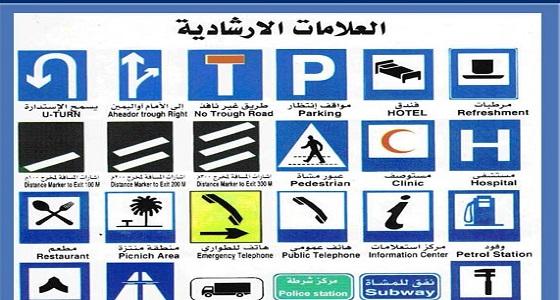 علامات مرورية تتسبب في الرسوب أثناء اختبارات قيادة